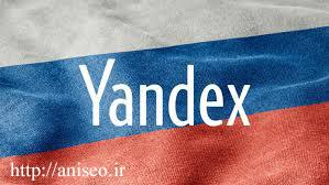 ثبت سایت در گوگل , یاهو , بینگ, یاندکس