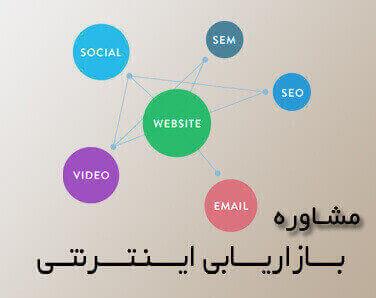 بازاریابی اینترنتی – دیجیتال مارکتینگ