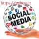 بازاریابی و تبلیغات در شبکه های اجتماعی